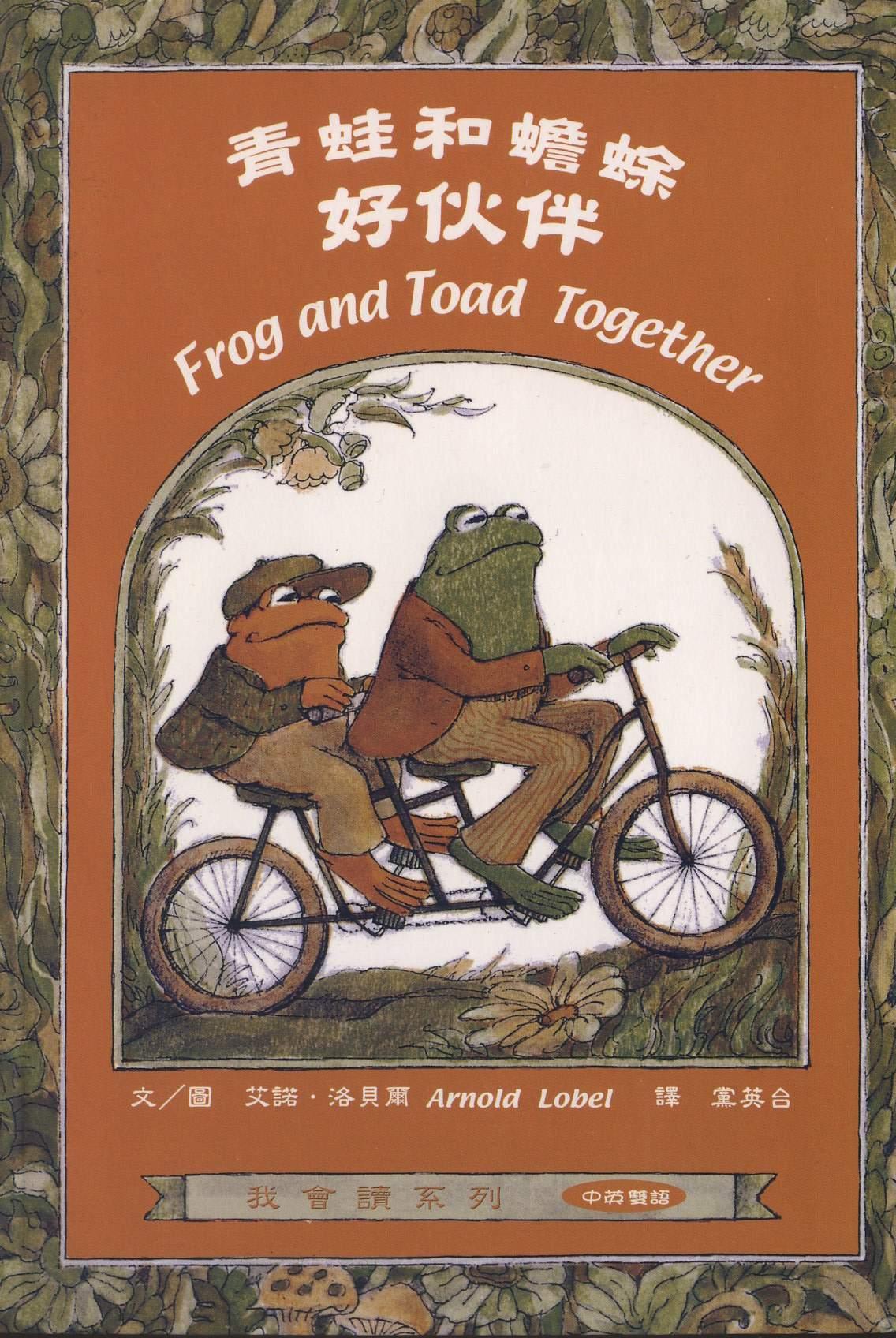 青蛙和蟾蜍好伙伴-澎湖县行动图书馆
